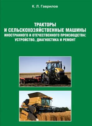 Тракторы и сельскохозяйственные машины иностранного и отечественного производства: устройство, диагностика и ремонт