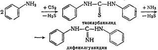 дифенилгуанидин