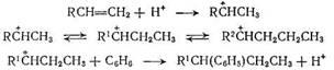 изомеризация олефинов предшествует алкилированию, протекая на стадии образования карбкатиона