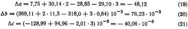 По этим данным можно рассчитать вклад каждого слагаемого в зависимость теплового эффекта от температуры